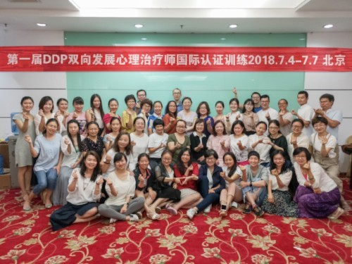 DDP Level One Training in Beijing, China
