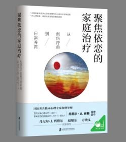 Attachment-focused Family Therapy The Workbook in Chinese Cover